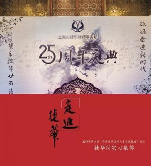 乐道安贫事始成 ----写在台湾实习生临别之日